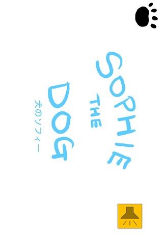 話す絵本 犬のソフィースクリーンショット1