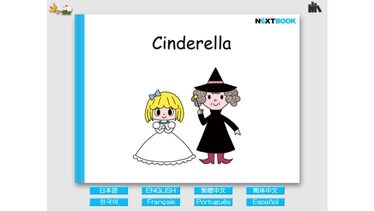 無料版「シンデレラ」中川ひろたかの名作おはなし絵本11