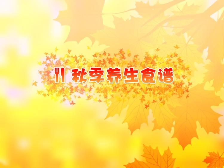 秋季养生食谱 HD screenshot-4