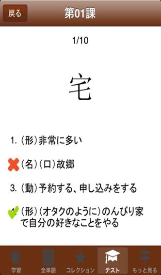 単語征服 中国語中級のおすすめ画像4