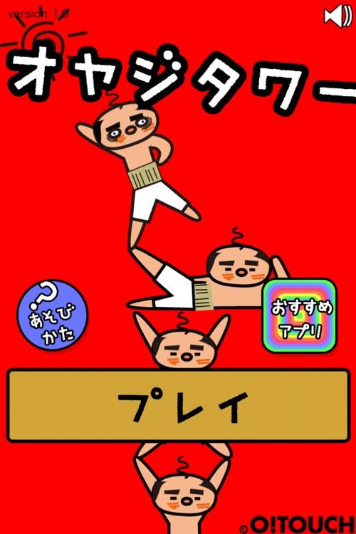 オヤジタワー screenshot-3