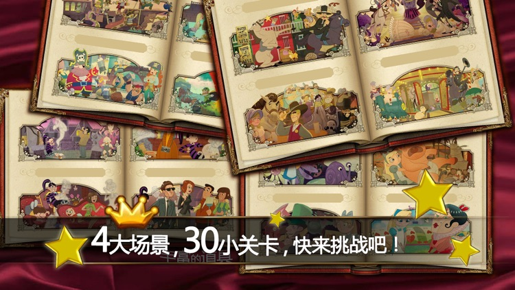 故事寻宝 screenshot-2