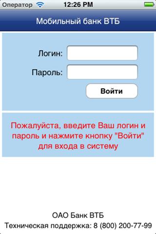MobileClientVTBСкриншоты 1