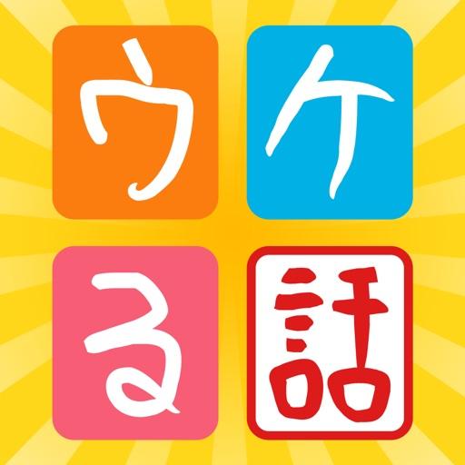 芸人のウケる話 〜オードリー、サンドウィッチマン、ハマカーンら人気芸人が登場する笑えるアプリ!〜