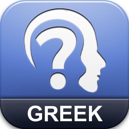 Brain Race - Greek Mythology