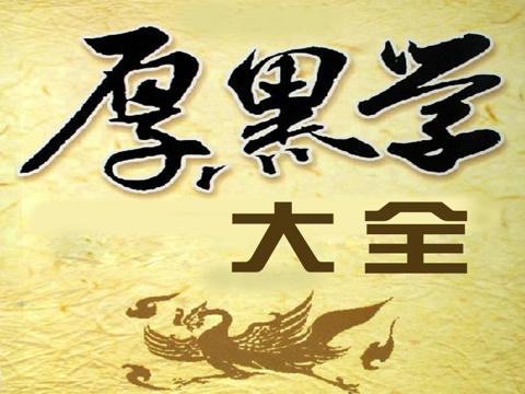 Screenshot #4 pour 成功必备-新 厚黑学 大全