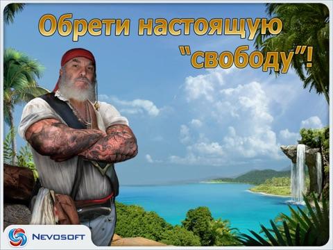 Игра Легенды Пиратов 2 HD Lite