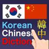 韩中词典 | 韓中辞典 | 한중사전 | Korean-Chinese Dictionary
