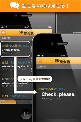 5秒ですぐ使える英会話 screenshot1
