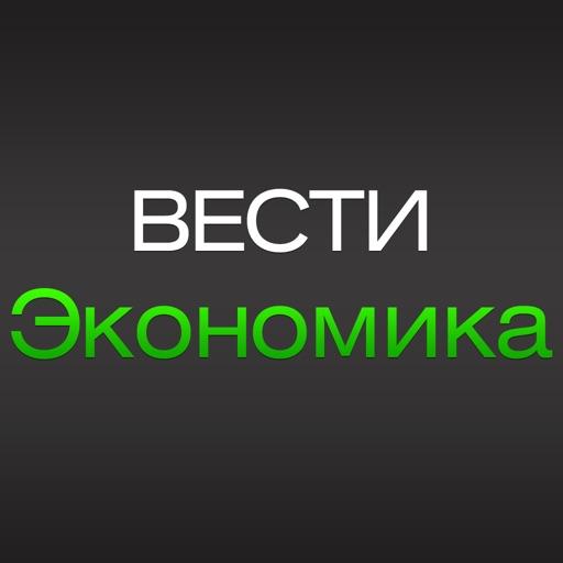 Вести Экономика, приложение для профессионалов