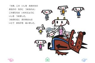 無料版「おおかみと7ひきのこやぎ」中川ひろたかの名作おはなし絵本6スクリーンショット4
