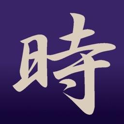 江戸時刻君 for iPad