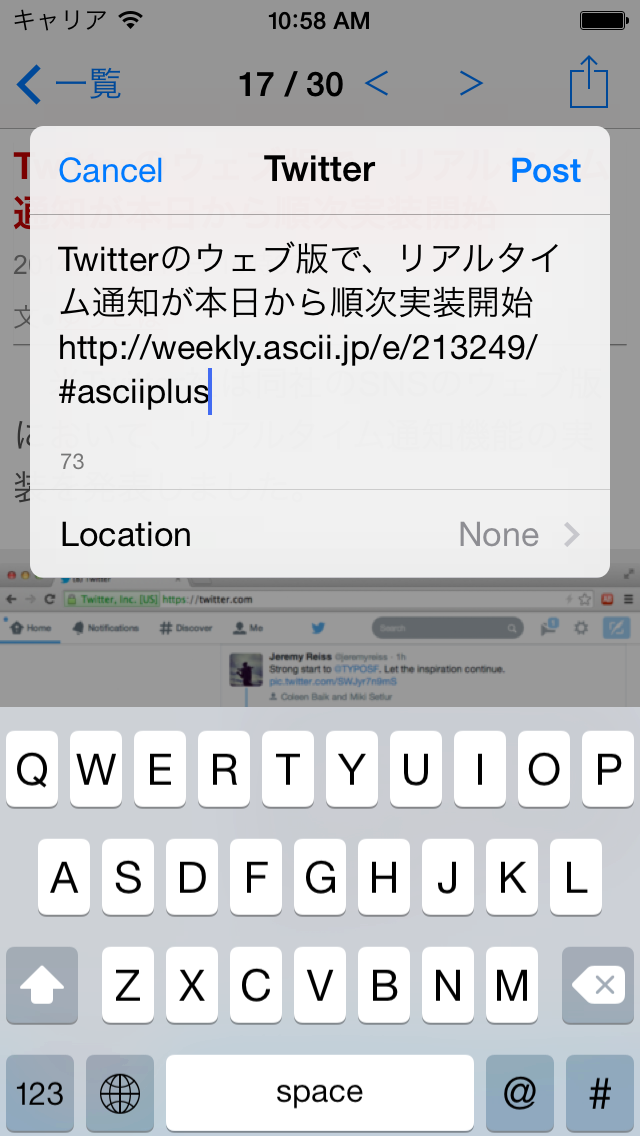 週刊アスキーPLUS for iPhone ScreenShot4