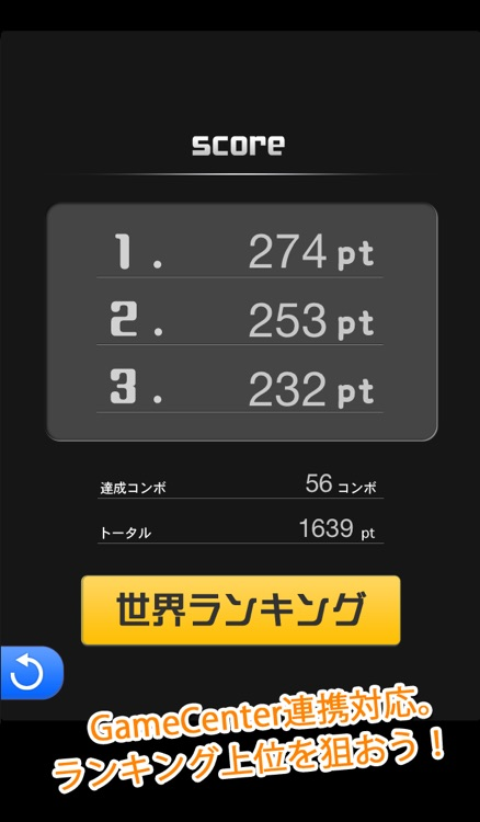 上司たたき screenshot-4