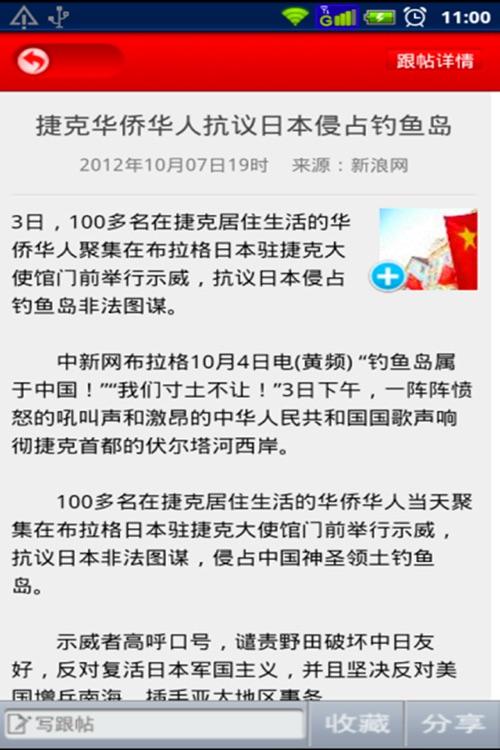 新闻网 screenshot-2