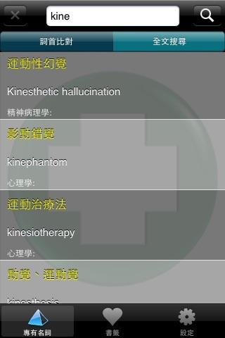 醫學專有名詞 (Pro. Medical Terminology Dictionary)