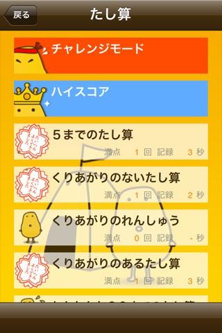 はんぷく計算ドリル 四則演算(無料版)スクリーンショット3