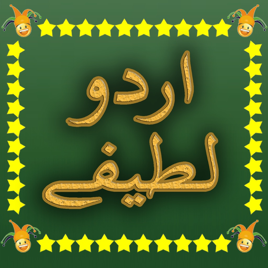 Lateefay : Urdu Jokes and Funny Quotes