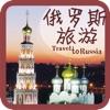 俄罗斯旅游全攻略-不可不去的地方-历史悠久的国度