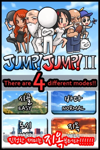 JumpJump2 by Teemo Softのスクリーンショット1