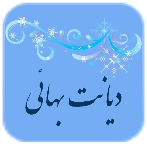 Bahá'í Faith دیانت بهائی