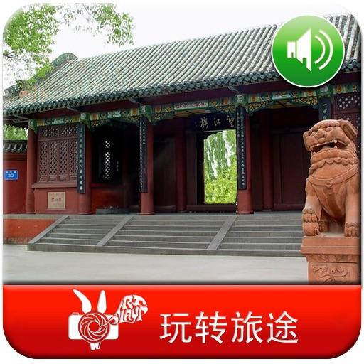 望江公园电子导游