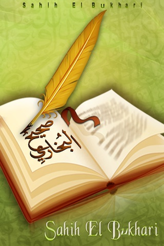 Sahih Bukhari- صحيح البخاري