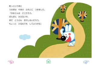 無料版「うさぎとかめ」中川ひろたかの名作おはなし絵本15のおすすめ画像3