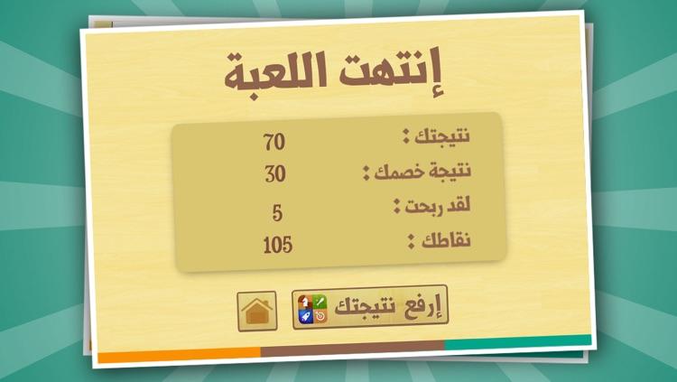 تحدي الكلمات screenshot-3