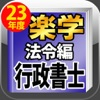 平成23年版 楽学行政書士 法令編