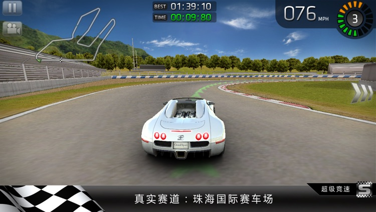 超级竞速 (Sports Car Challenge) screenshot-4