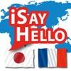 iSayHello 日本語 - フランス語