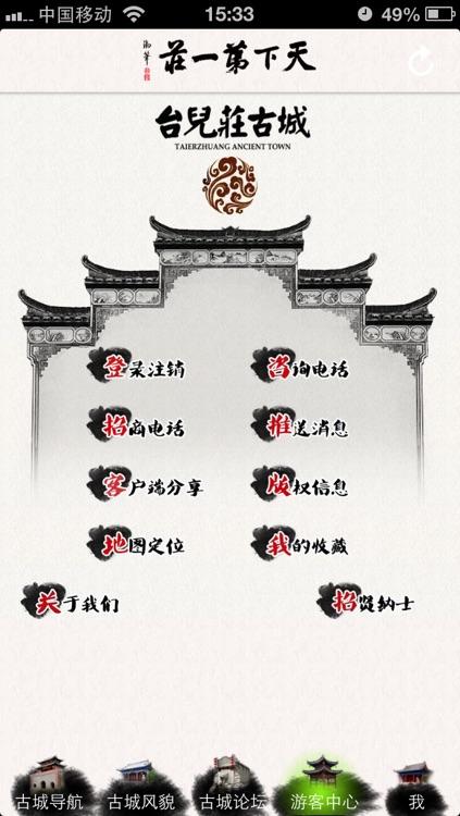 台儿庄 screenshot-3