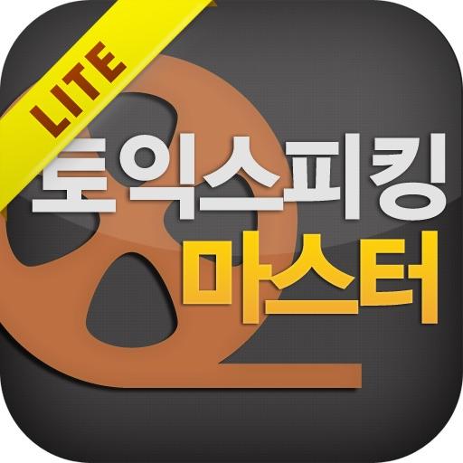 토익스피킹마스터(실전1회) - Lite 버전