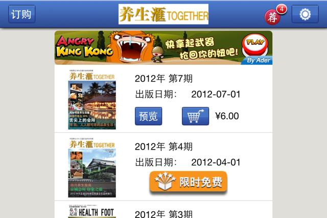 养生汇 Screenshot