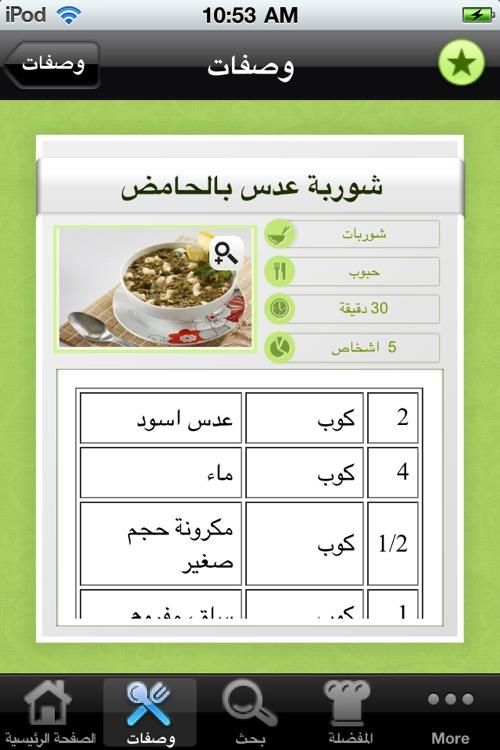 مطبخ منال العالم screenshot-3