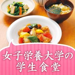 女子栄養大学の学生食堂