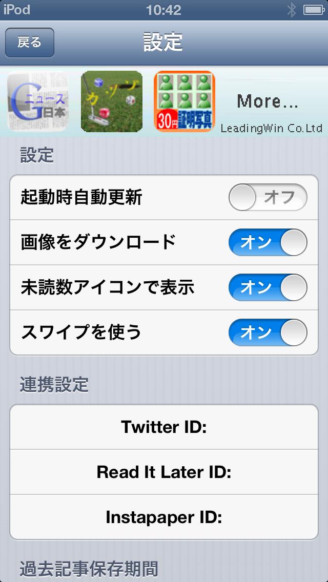 GNewsReader Free ScreenShot3
