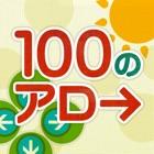 100のアロー icon