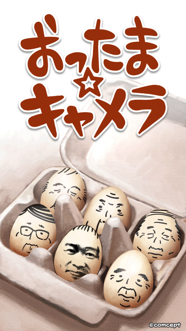 OSSAN Eggs Camera! screenshot one