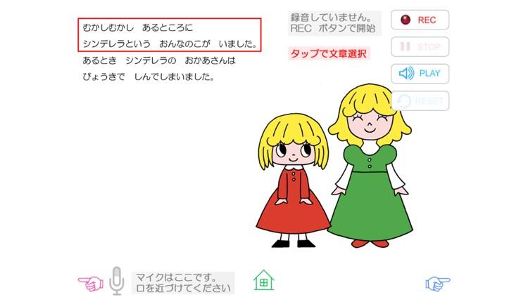 無料版「シンデレラ」中川ひろたかの名作おはなし絵本11 screenshot-4