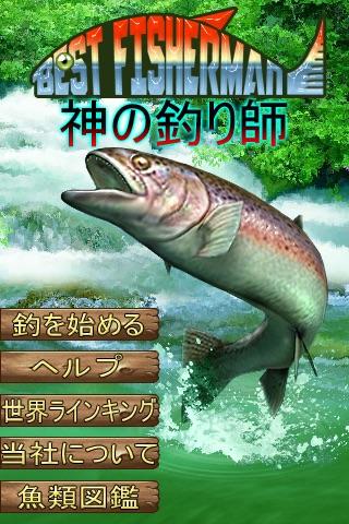 神の釣り師のおすすめ画像5