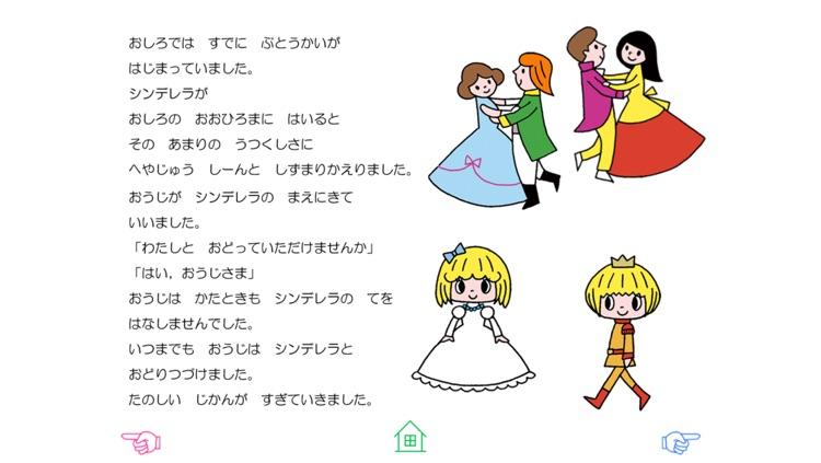 無料版「シンデレラ」中川ひろたかの名作おはなし絵本11 screenshot-3