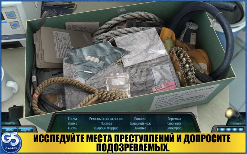 Департамент особых расследований: Обрученные со Смертью скриншот программы 3