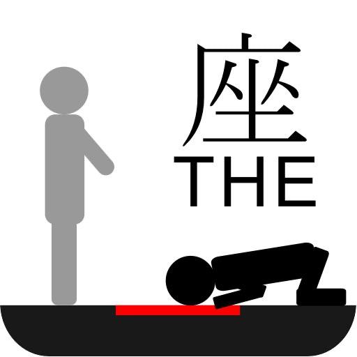 THE・土下座
