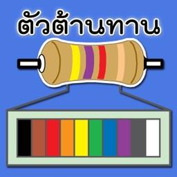 resistorCAL THAI