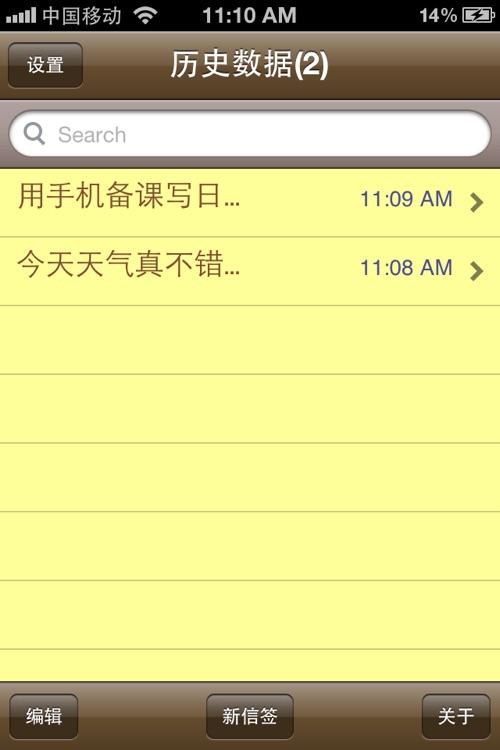 语音录入助手 screenshot-4