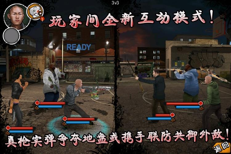 街头风云 screenshot-2