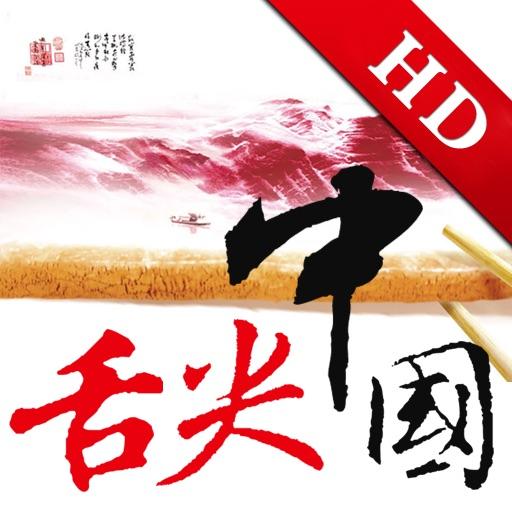 舌尖上的中国(典藏版)HD
