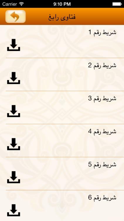 الإمام المحدث الألباني screenshot-3